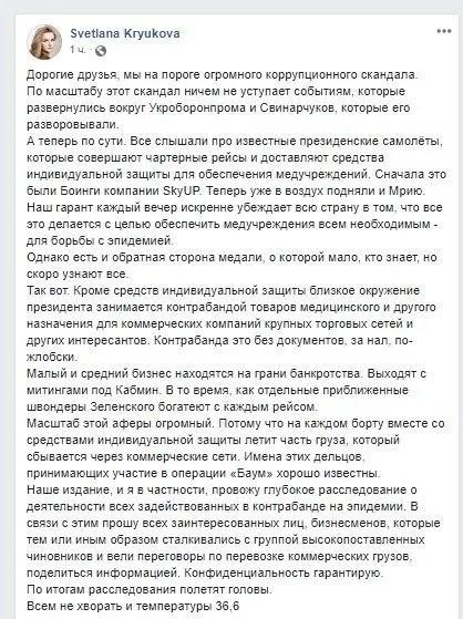"""""""Операція Баум"""": оточення Зеленського влаштувало аферу з медичним вантажем із Китаю"""