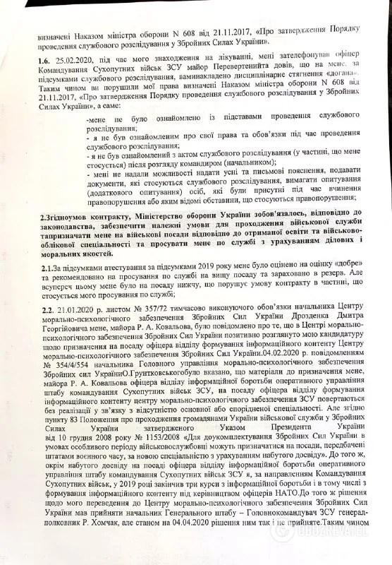 Рапорт про відставку Ковальова