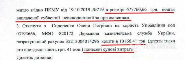 """Чиновники подали до суду на вдову героя АТО – відбирають гроші на """"дитячу"""" квартиру"""