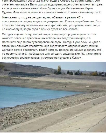 Крым стремительно засыхает: водохранилища исчезли на глазах, назрел бунт