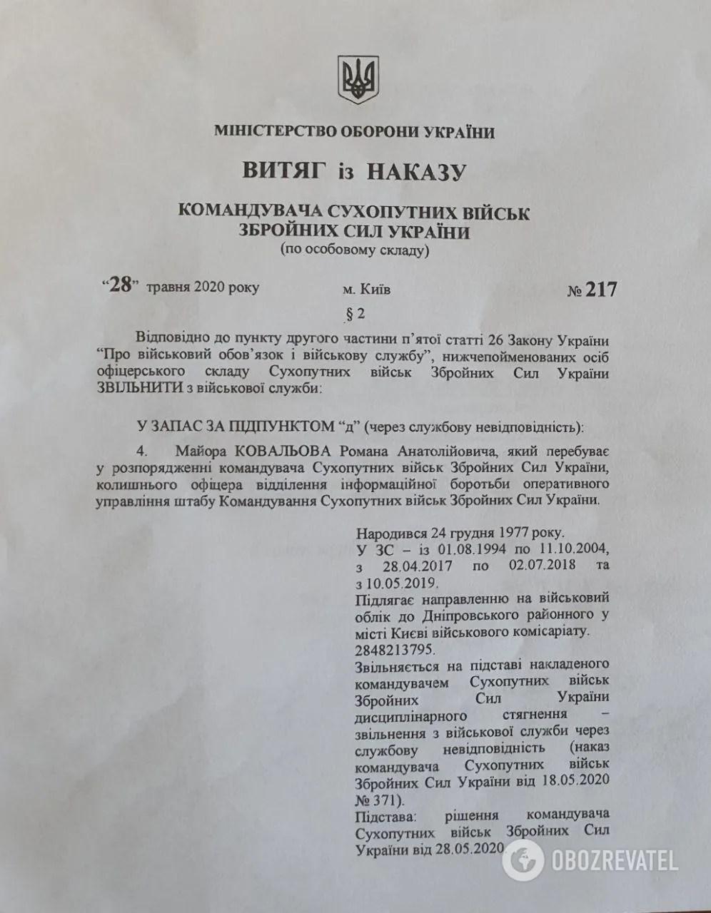 Романа Ковальова звільнили із ЗСУ