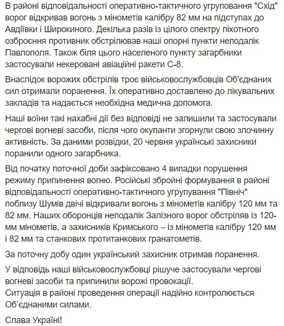 Сводка штаба ООС о ситуации на Донбассе 20 июня
