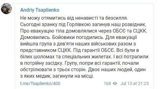 Telegram Андрея Цаплиенко