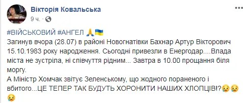 На Донбассе умер военный ВСУ. Фото