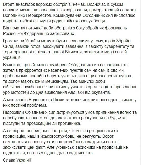Войска России нарушили режим тишины на Донбассе: в ВСУ предупредили об ответе