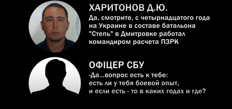 """Боевик работал в батальоне """"Степь""""."""