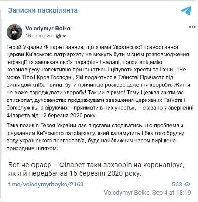 Telegram Владимира Бойко.
