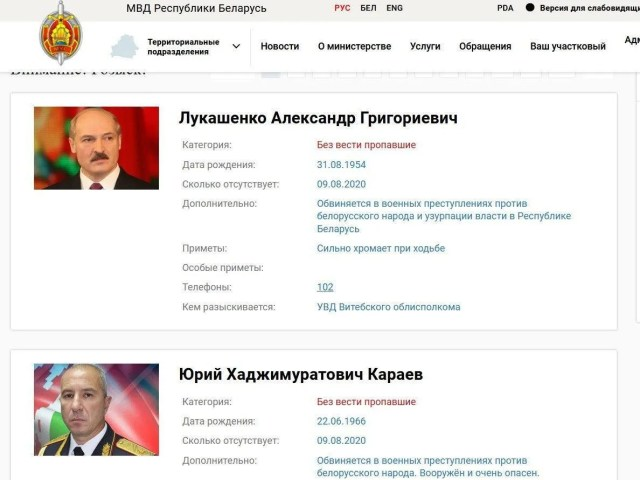 Лукашенко объявили в розыск на сайте МВД