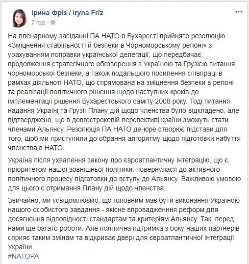 НАТО запустив процес підготовки вступу України