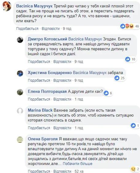 ''Нога опухла, боялася зізнатися'': у Києві у дитсадку жорстко познущалися над дитиною