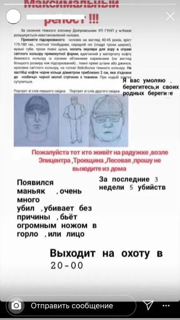 У Києві орудує маніяк із ножем: ексклюзивні подробиці та фоторобот