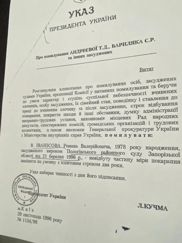 Оприлюднено вирок суду по нардепу Іванісову з обвинуваченням у груповому зґвалтуванні