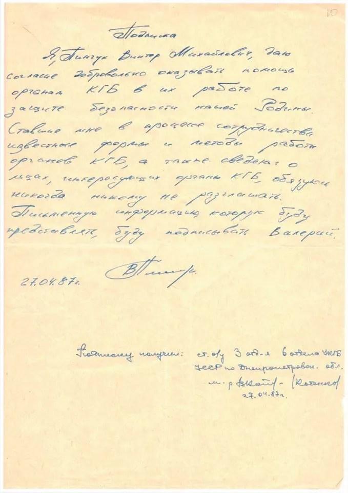 Подписка Пинчука