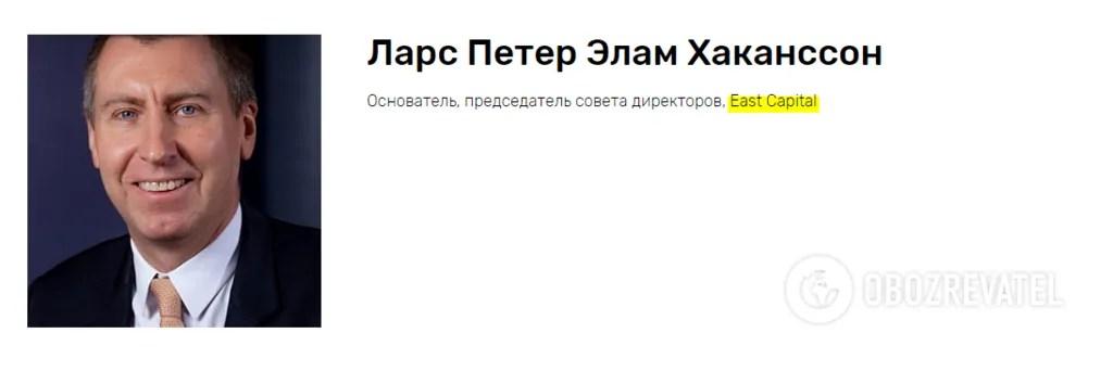 Ларс Петер Елам Гаканссон – партнер Абромавічуса