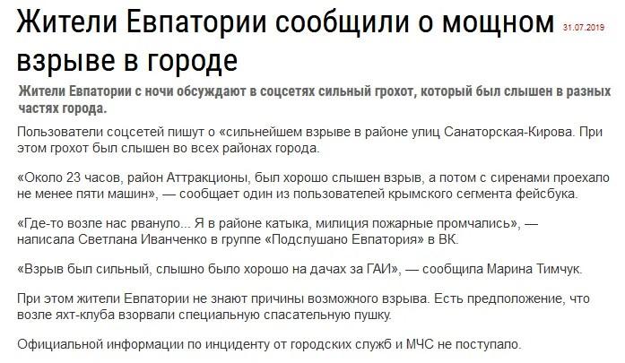 """Новости Крымнаша. Расплата за """"Крымнаш"""""""