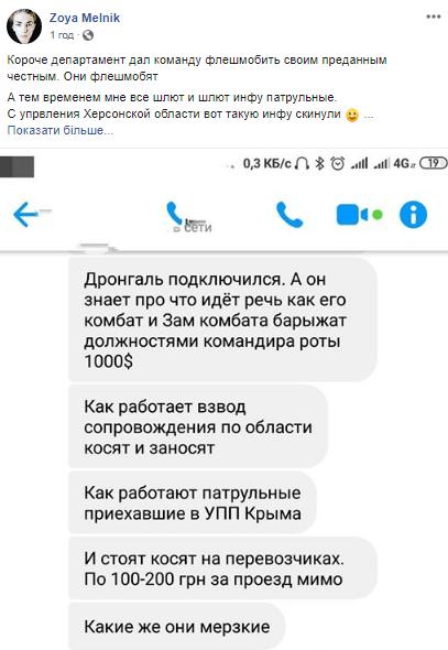 """Главу патрульних Одещини відсторонили: поліцейська """"злила"""" дані про Херсон"""