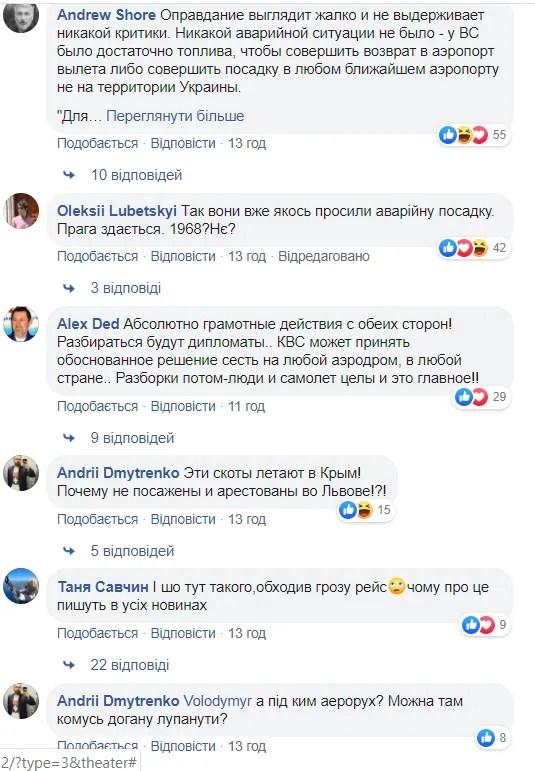 Украина пустила самолет России в свое небо: в сети скандал