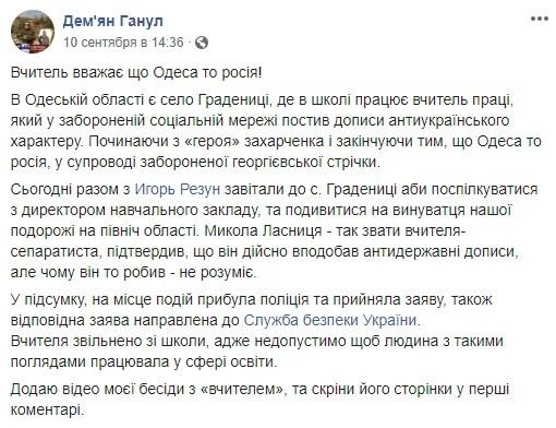 """""""Одеса – це Росія!"""" Українського вчителя звільнили за сепаратизм"""