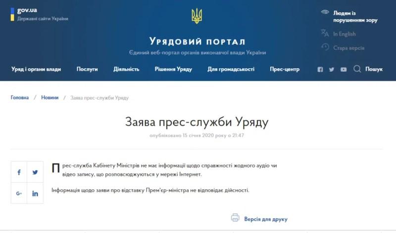 Прес-служба уряду: Інформація щодо заяви про відставку прем'єра не відповідає дійсності