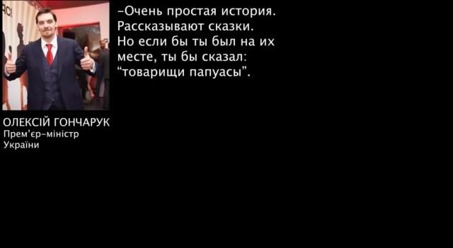 """""""Пленки Гончарука"""""""