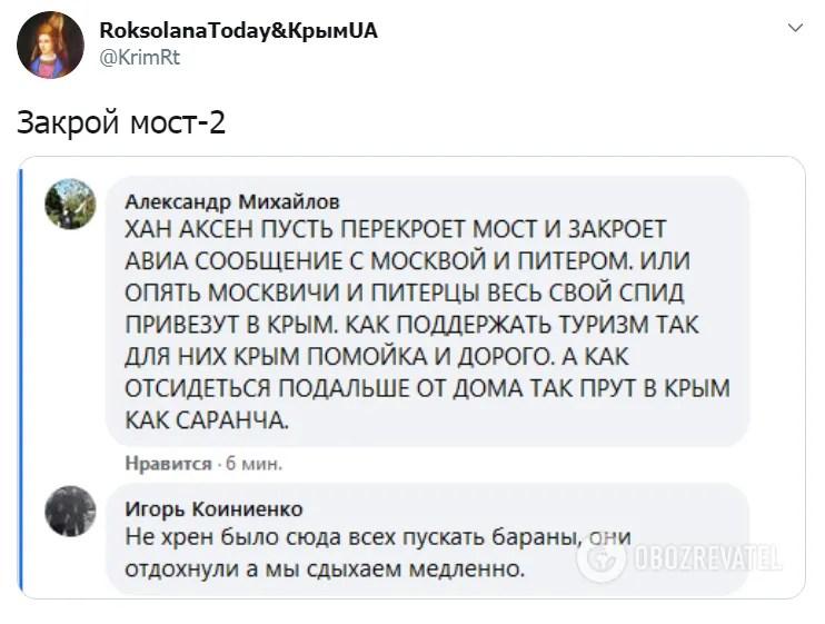 Кримський міст закликали закрити