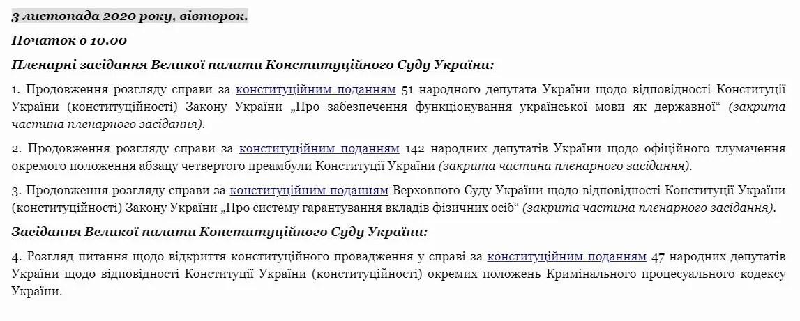 Порядок денний Конституційного суду на 3 листопада.