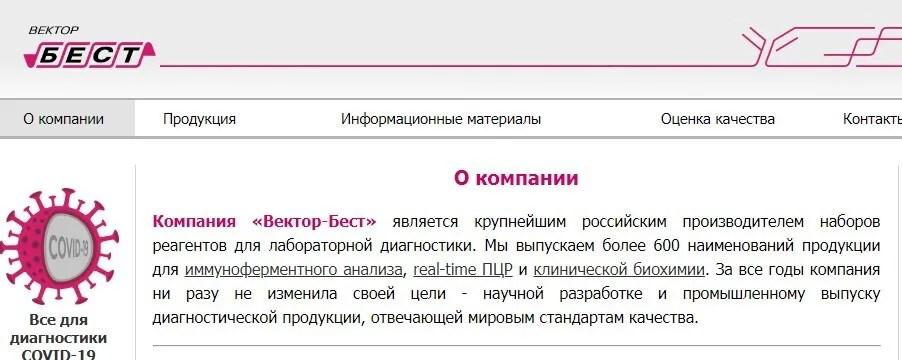"""Скріншот сайті російської компанії """"Вектор-Бест""""."""
