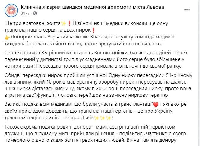 У Львові померлий 28-річний чоловік став донором для трьох пацієнтів. Фото