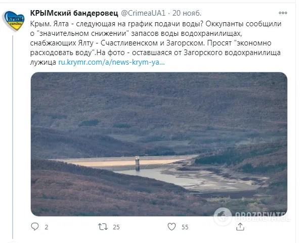 Скриншот зі сторінки кримського блогера про пересохле водосховище під Ялтою
