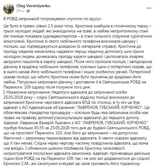 Facebook Олега Веремієнка