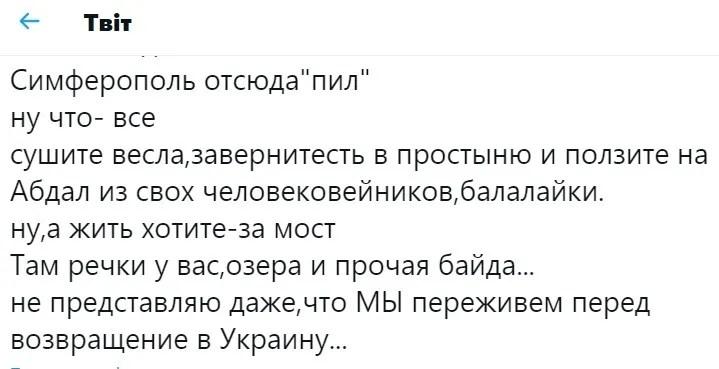 Допис про стан Аянського водосховища в окупованому Криму