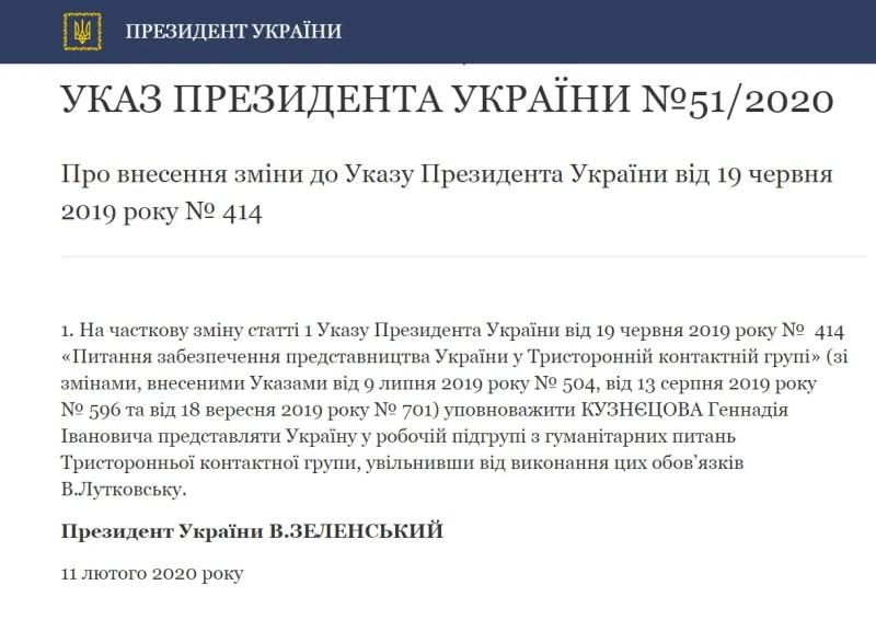 Указ Зеленського про призначення Кузнєцова