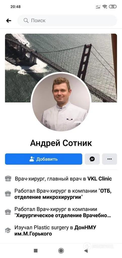 Андрій Сотник убитий в Києві