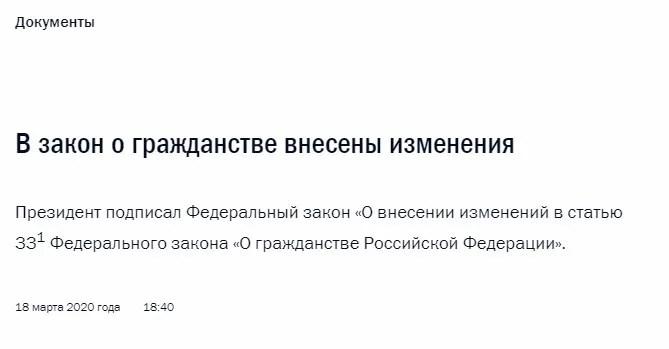 Путін узаконив лазівку для масової роздачі паспортів РФ українцям