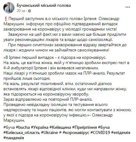 На Київщині новий випадок коронавірусу: захворіла вагітна