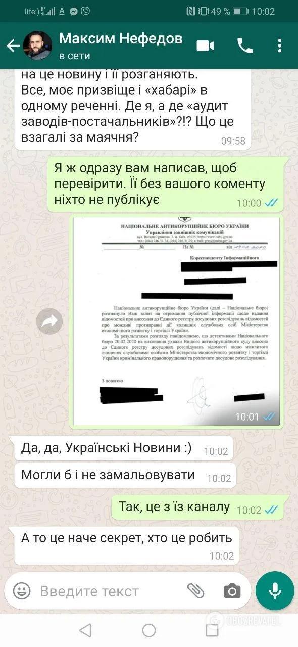 Відповідь Нефьодова
