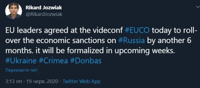 Страны ЕС продлили санкции против России (Twitter Рикарда Йозвяка)
