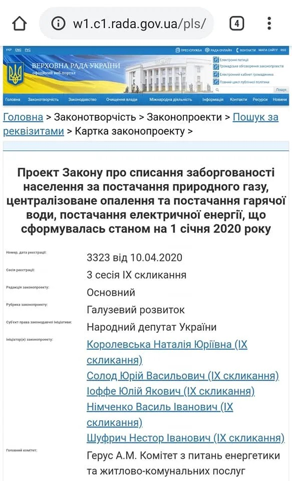 """""""Слуги""""придумали, как залезть в карман украинцев"""