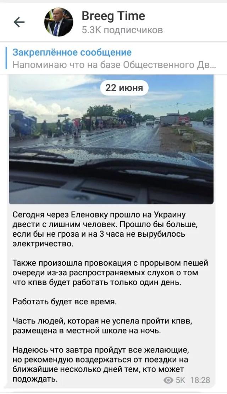 """Как я в Украину из """"ДНР"""" пытался проехать. Рассказ очевидца"""
