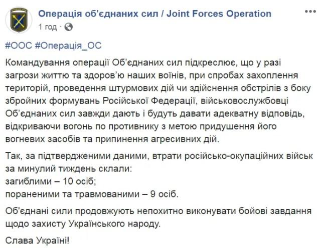 Силы ООС нанесли большой урон террористам на Донбассе: десятки ликвидированных и раненых