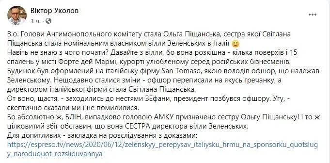 Антимонопольний комітет України очолила сестра директора вілли Зеленських в Італії