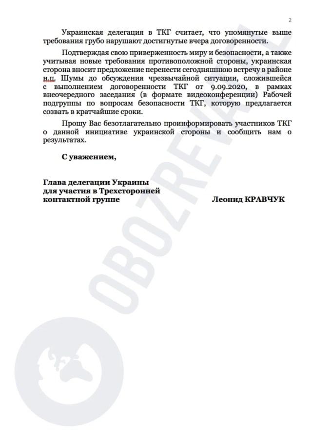 Обращение Леонида Кравчука