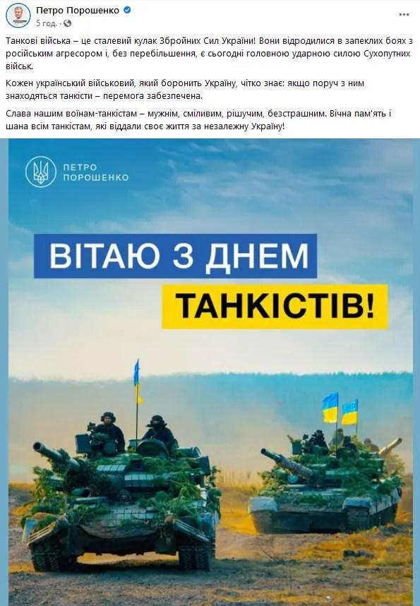 Приветствие Петра Порошенко.
