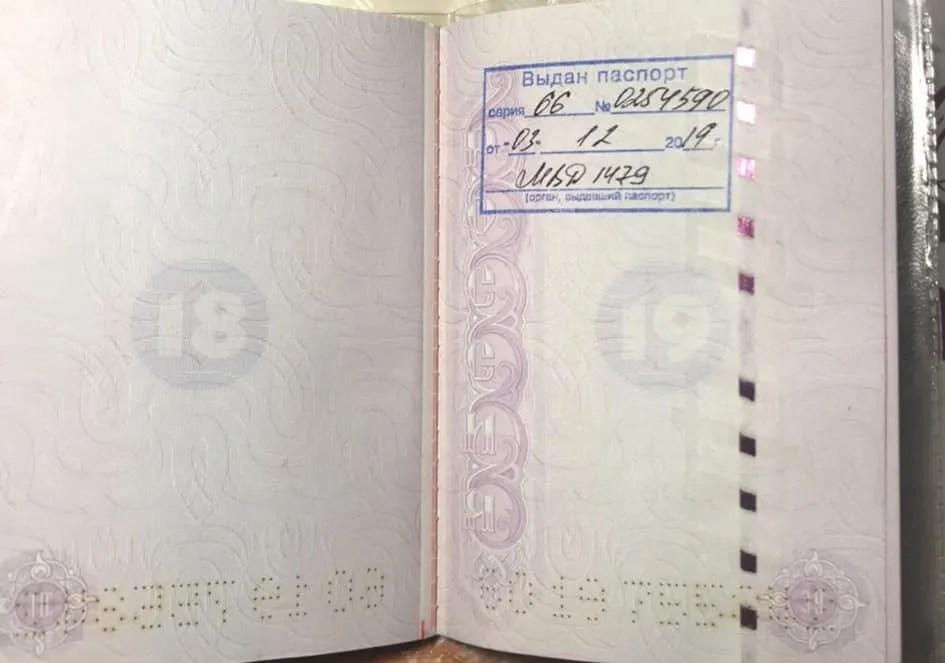 "Паспорт найманця-""вагнерівця""."