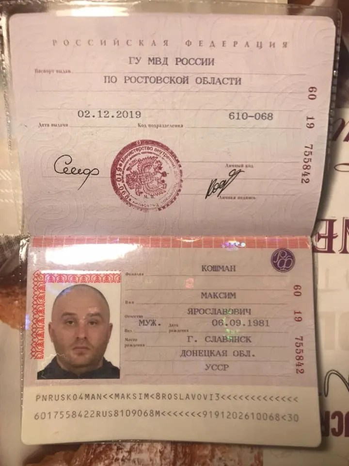 Паспорт Максима Кошмана.