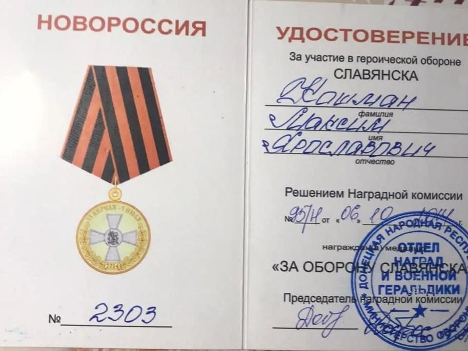 Посвідчення до нагороди бойовика Кошмана.
