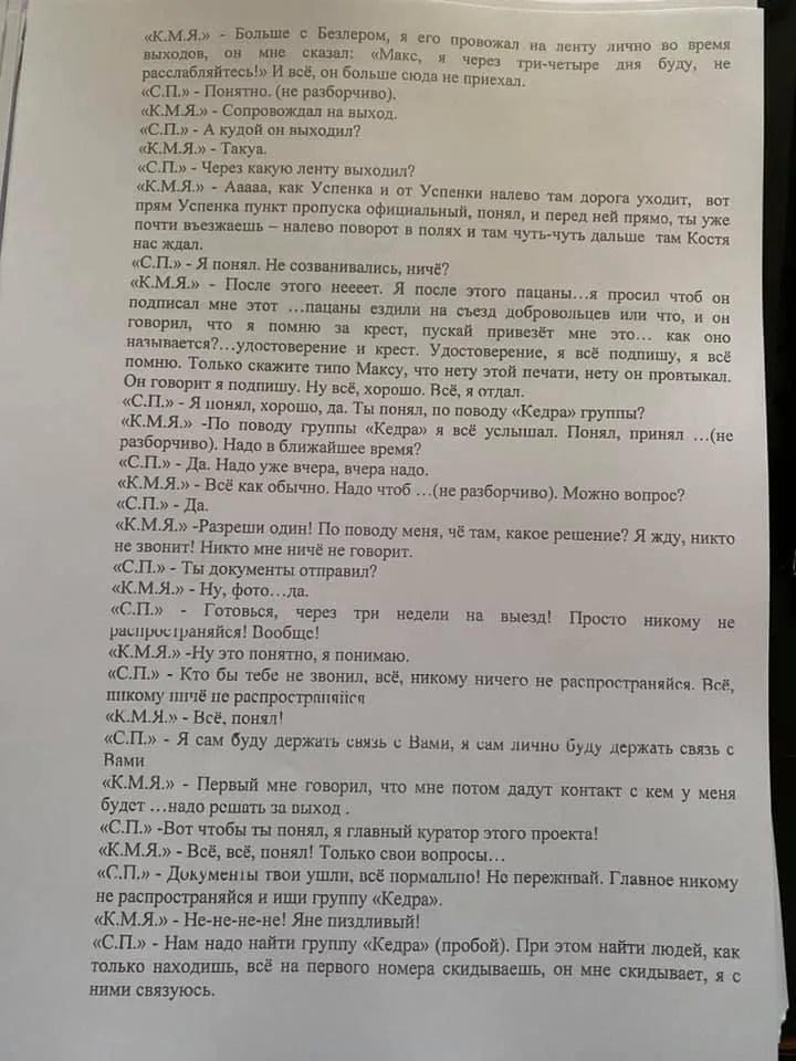 Копія протоколу допиту Кошмана вербувальником.