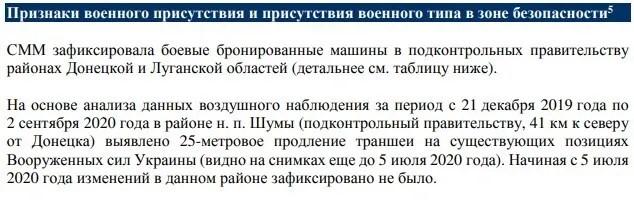 ОБСЕ не выявила изменений в инженерных сооружениях после 5 июля.