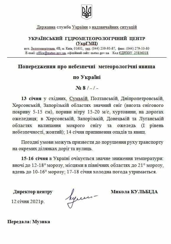 Лист директора Укргідрометцентру до ДСНС про погодні умови.