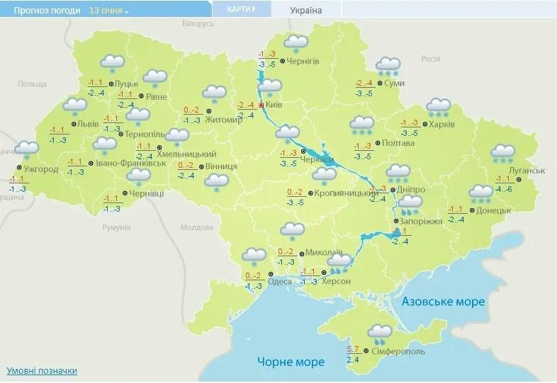 Прогноз погоди в Україні на середу, 13 січня.